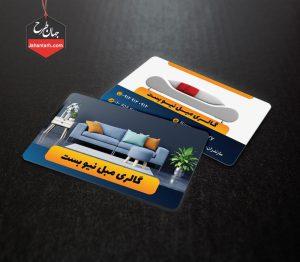 کارت ویزیت نمایشگاه مبل