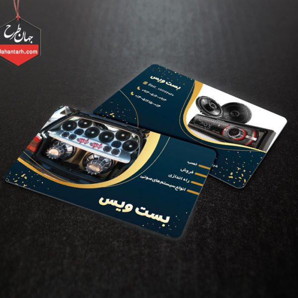 کارت ویزیت سیستم صوتی ماشین