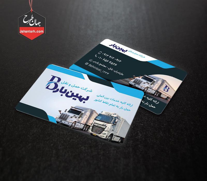 کارت ویزیت باربری