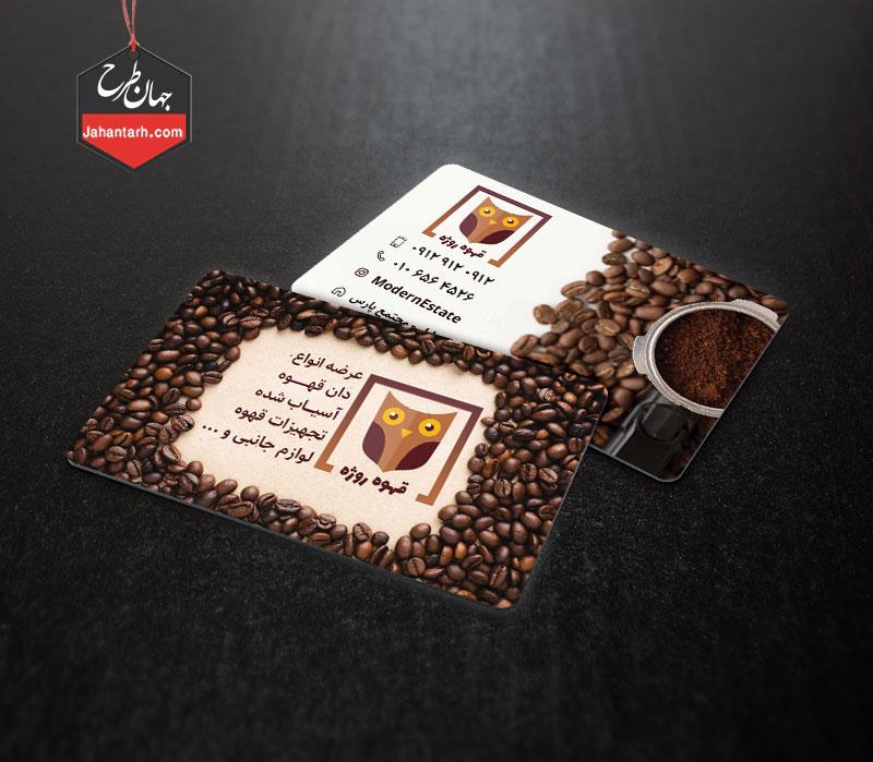 کارت ویزیت قهوه فروشی