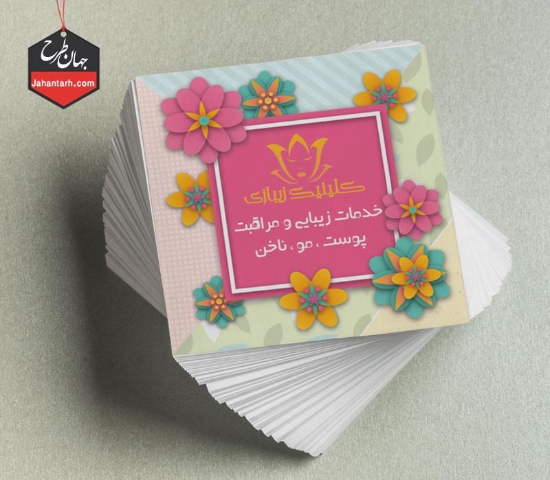 کارت ویزیت آرایشگاه زنانه مربعی