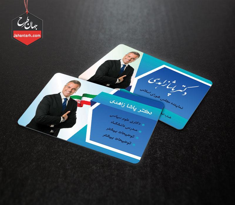 کارت ویزیت انتخاباتی نماینده مجلس