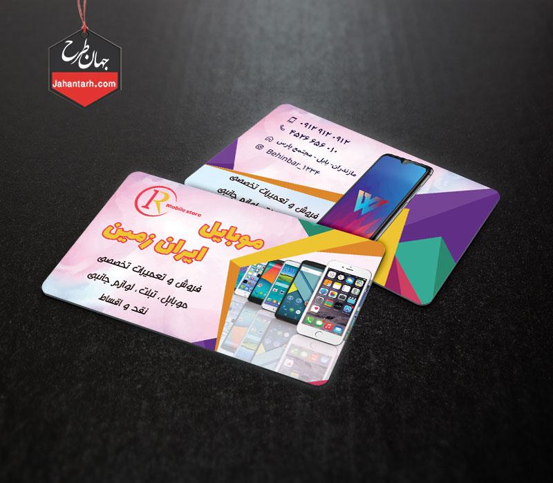 کارت ویزیت موبایل فروشی